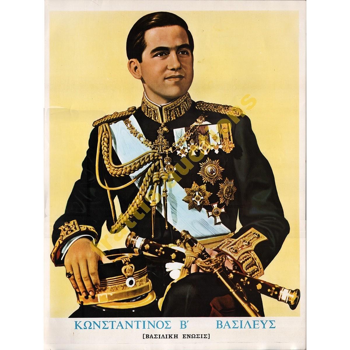 Κωνσταντίνος Β' Βασιλεύς (Βασιλική ένωσις), χάρτινο poster.