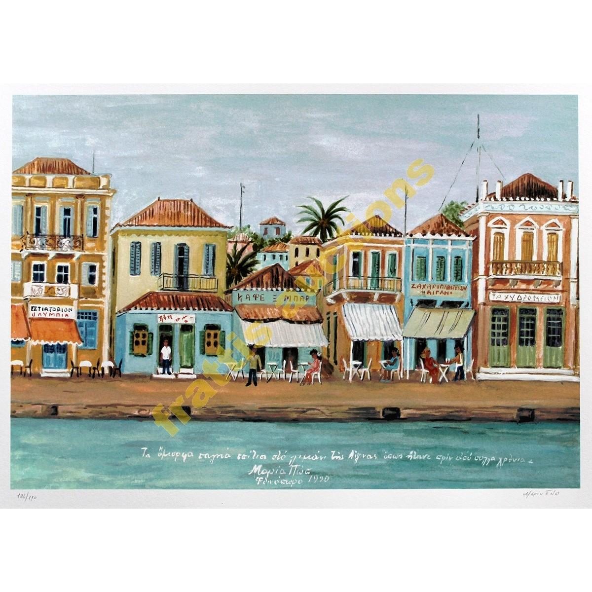Πωπ Μαρία, Λιμάνι Αίγινας