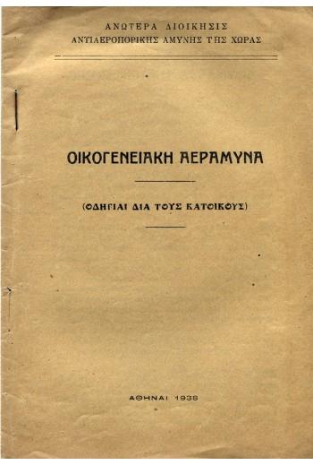 ΟΙΚΟΓΕΝΕΙΑΚΗ ΑΕΡΑΜΥΝΑ (Οδ