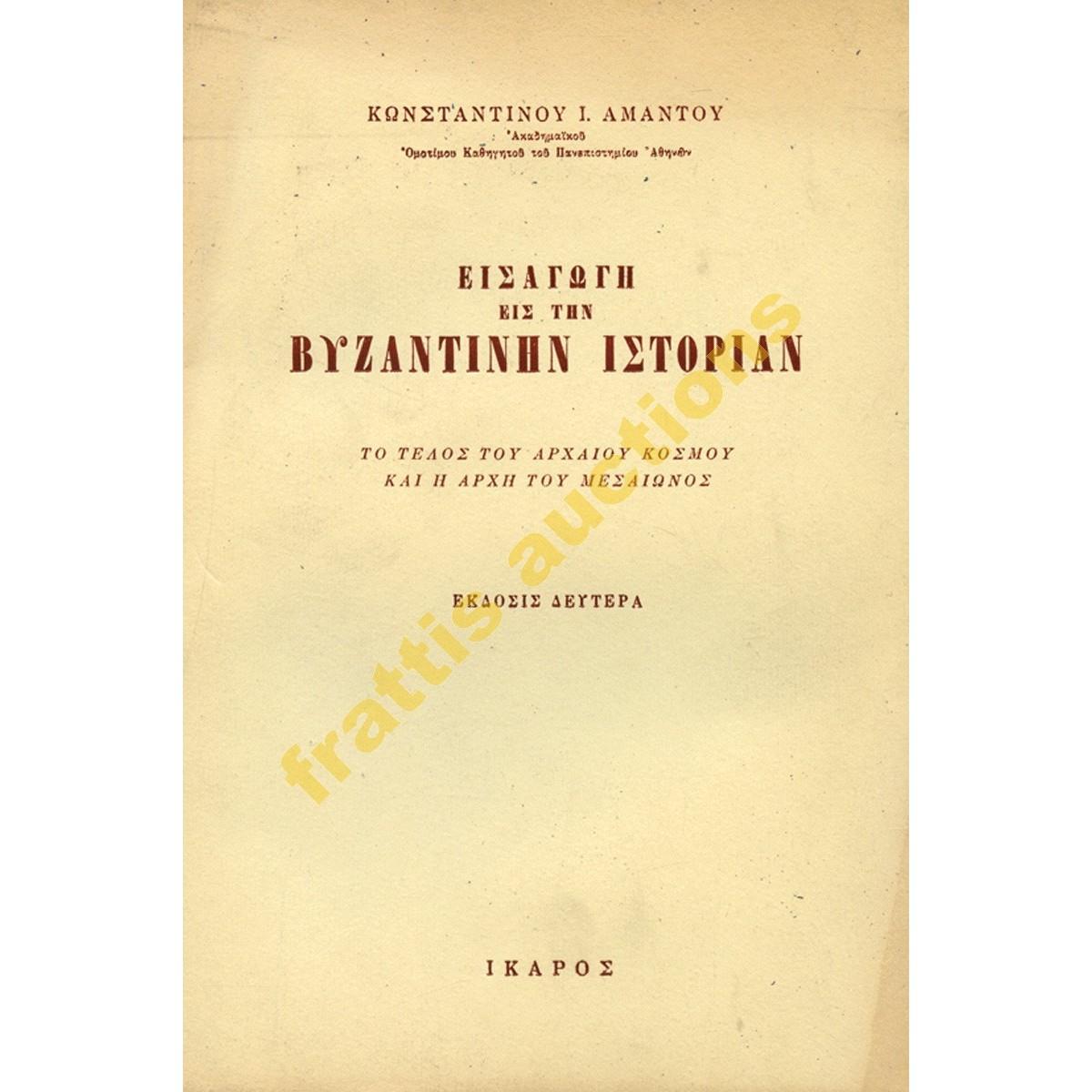 ΑΜΑΝΤΟΣ Ι. ΚΩΝΣΤΑΝΤΙΝΟΣ