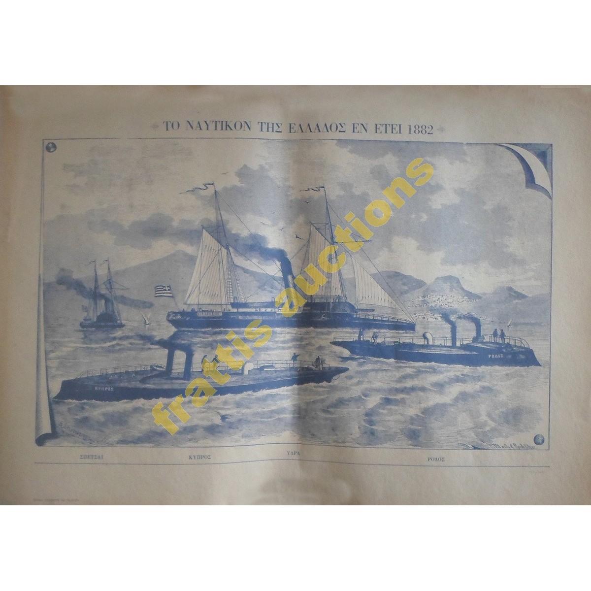 Το Ναυτικόν της Ελλάδος εν έτει 1882. Εκδόσεις ΣΥΛΛΕΚΤΗΣ 1970 'ς