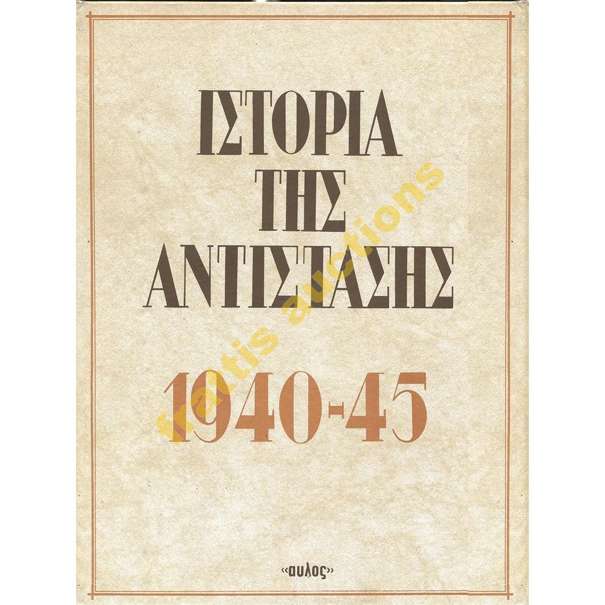 1940-1945 ΙΣΤΟΡΙΑ ΤΗΣ ΑΝΤ