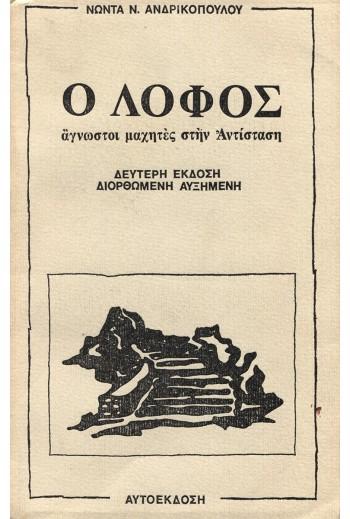 ΑΝΔΡΙΚΟΠΟΥΛΟΣ Ν. ΝΩΝΤΑΣ