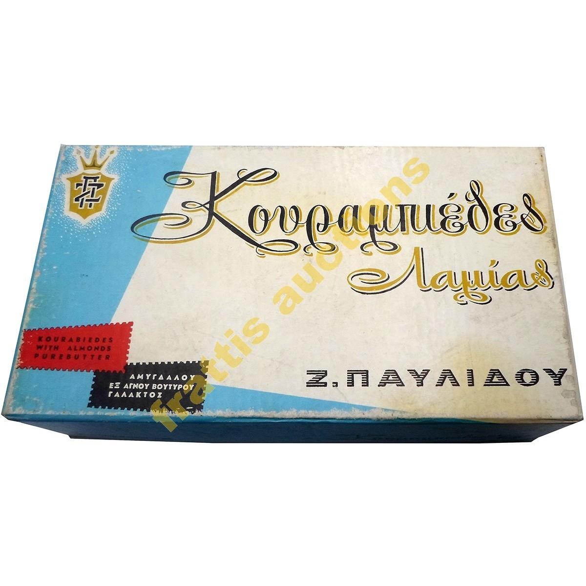 Κουραμπιέδες Λαμίας, Ζ.Παυλίδου, χάρτινο κουτί.
