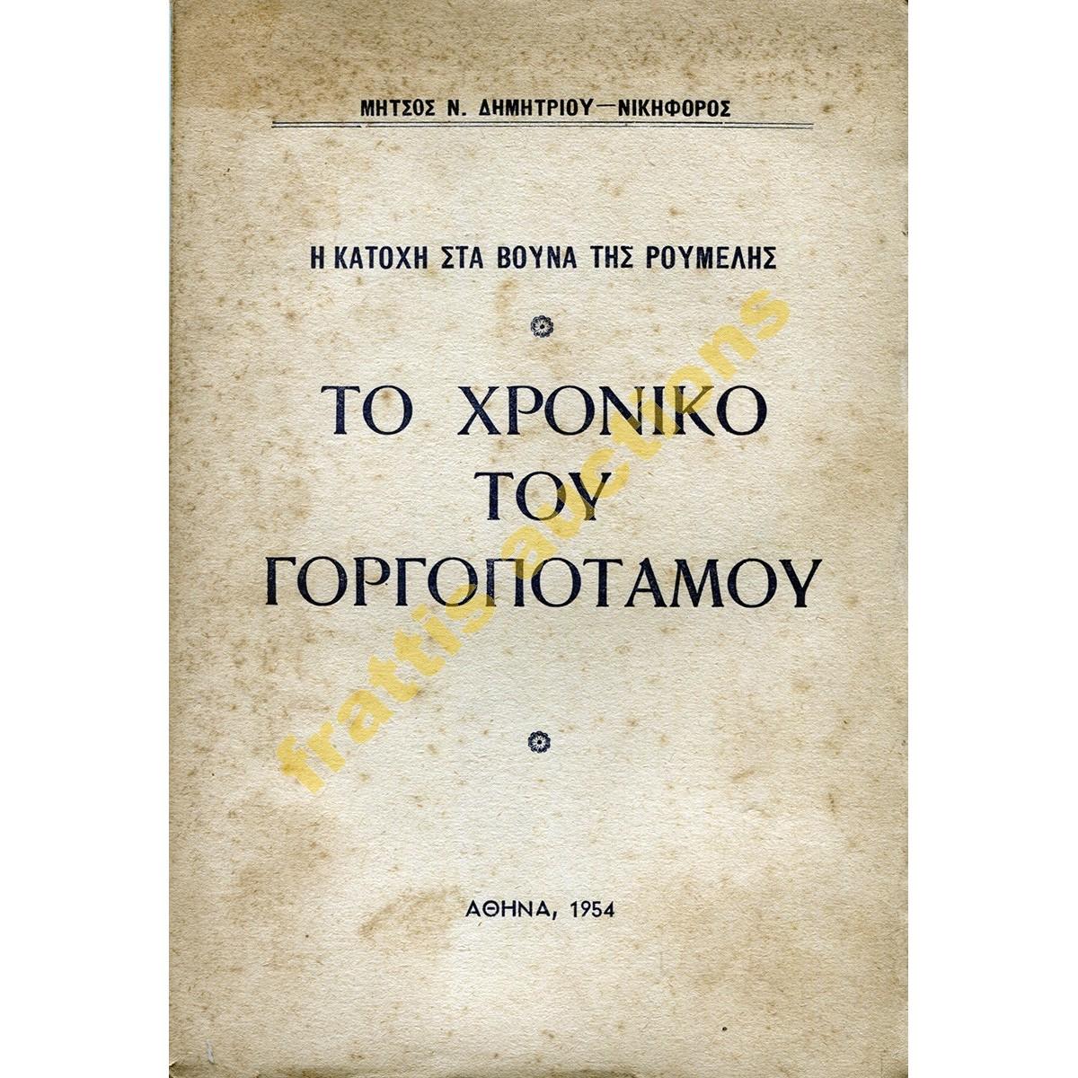 ΔΗΜΗΤΡΙΟΣ - ΝΙΚΗΦΟΡΟΣ Ν. ΜΗΤΣΟΣ