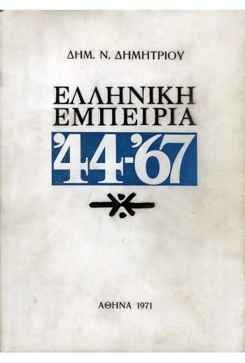 ΔΗΜΗΤΡΙΟΥ Ν. ΔΗΜ.