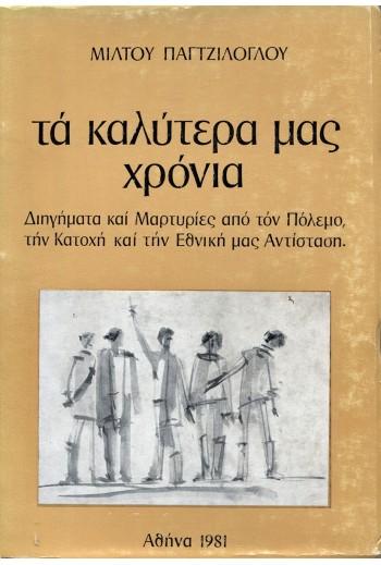 ΠΑΓΤΖΙΛΟΓΛΟΥ ΜΙΛΤΟΣ