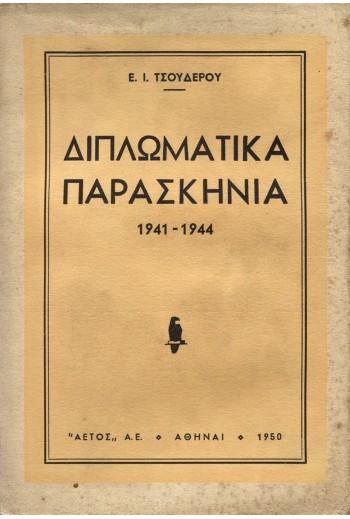 ΤΣΟΥΔΕΡΟΣ Ι. Ε.