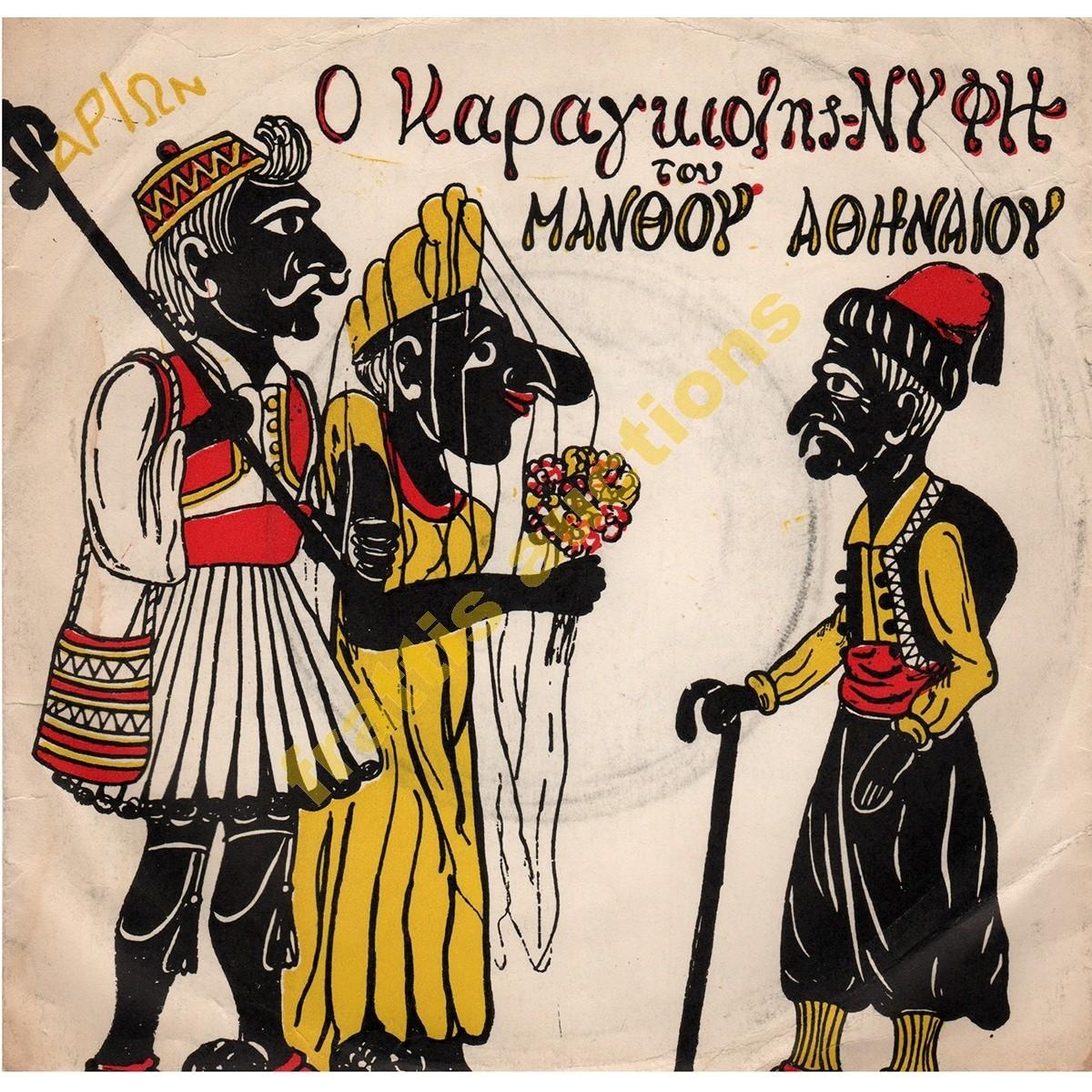 Ο Καραγκιόζης Νύφη, Μάνθος Αθηναίος, Δισκάκι.