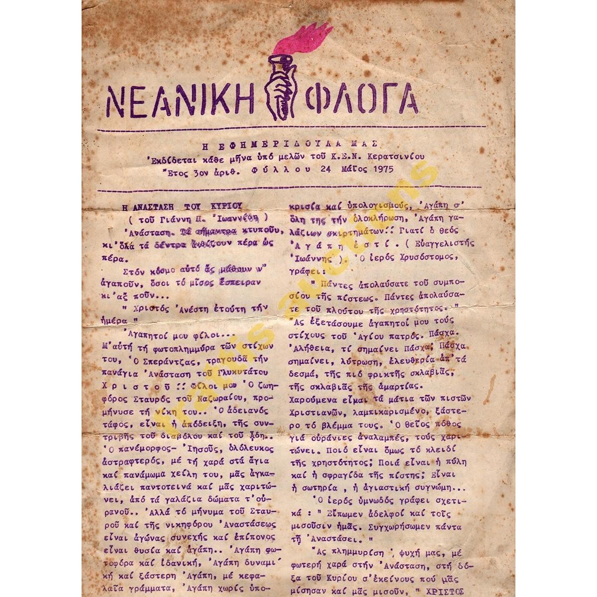 Νεανική Φλόγα, εφημερίδα 1975.