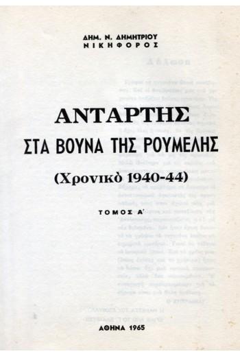 ΔΗΜΗΤΡΙΟΥ Ν. ΔΗΜ., ΝΙΚΗΦΟΡΟΣ