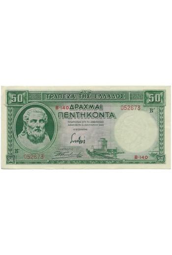 Ελληνικό χαρτονόμισμα 50...