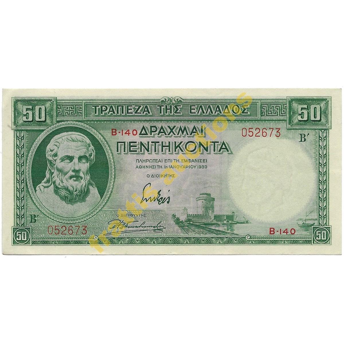 Ελληνικό χαρτονόμισμα 50 δραχμών,1939.
