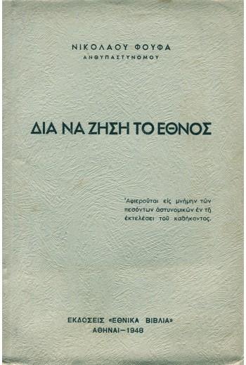 ΦΟΥΦΑΣ ΝΙΚΟΛΑΟΣ