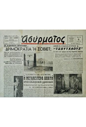 ΑΣΥΡΜΑΤΟΣ