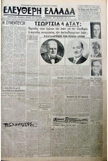 ΕΛΕΥΘΕΡΗ ΕΛΛΑΔΑ 1945