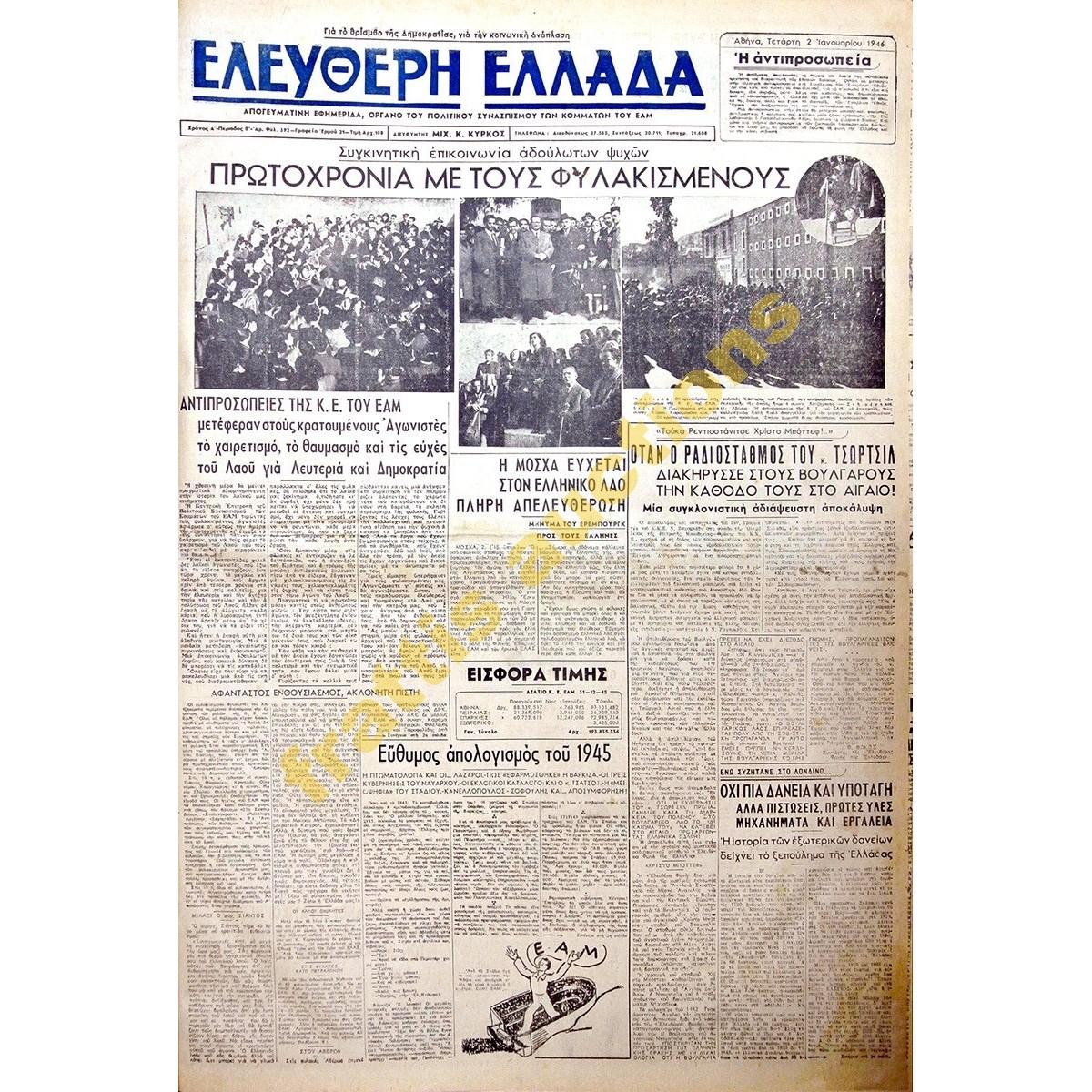 ΕΛΕΥΘΕΡΗ ΕΛΛΑΔΑ 1946