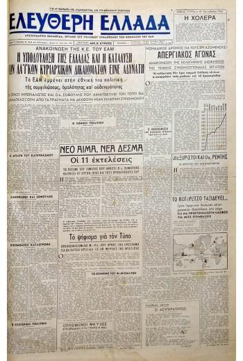 ΕΛΕΥΘΕΡΗ ΕΛΛΑΔΑ 1947