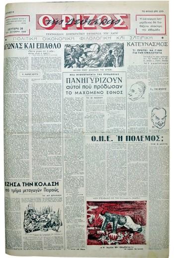 Ο ΡΙΖΟΣ ΤΗΣ ΔΕΥΤΕΡΑΣ 1946-1947