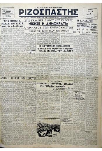 ΡΙΖΟΣΠΑΣΤΗΣ 1945