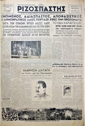 ΡΙΖΟΣΠΑΣΤΗΣ 1946