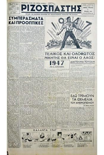 ΡΙΖΟΣΠΑΣΤΗΣ 1947