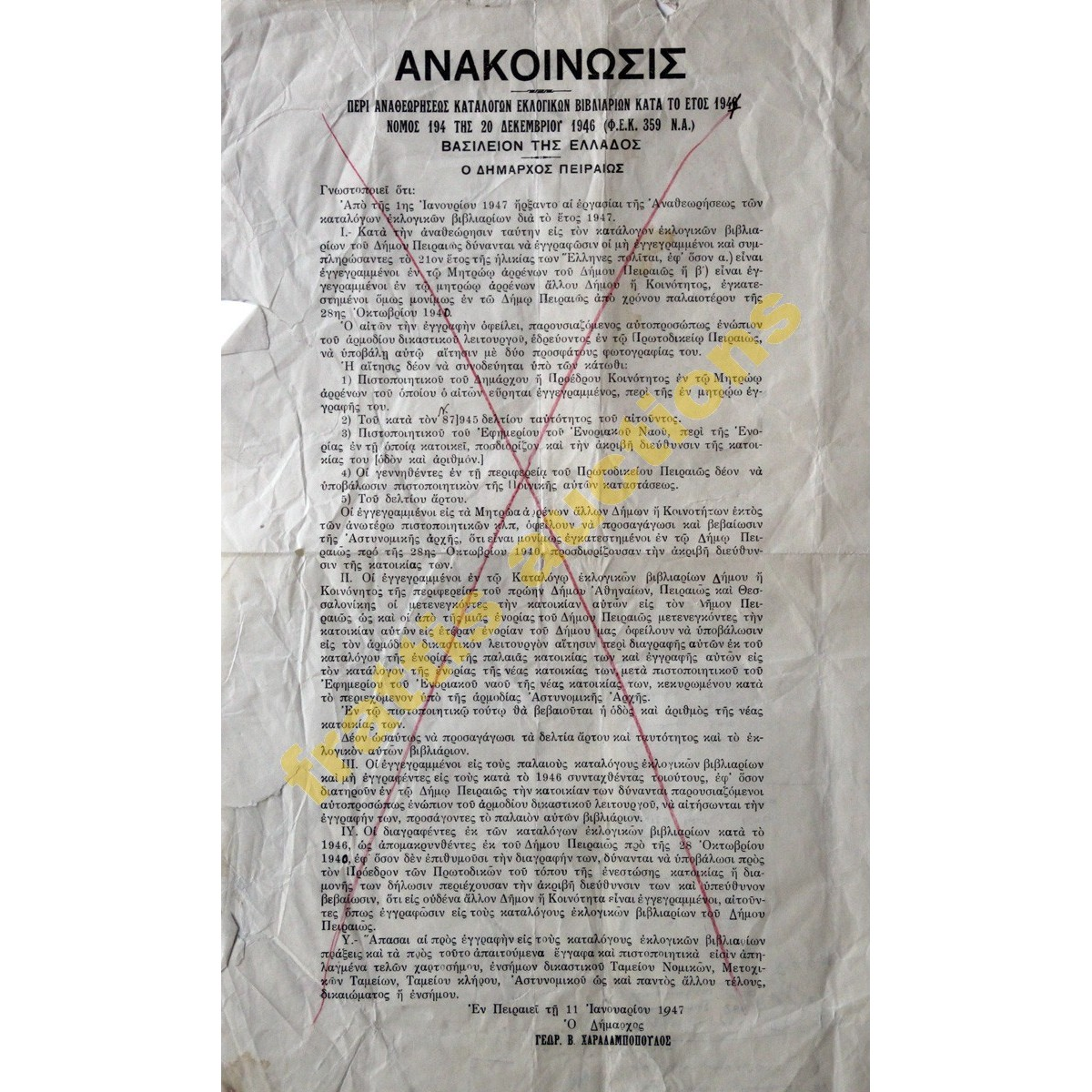 ΑΝΑΚΟΙΝΩΣΙΣ - Περί Αναθεω