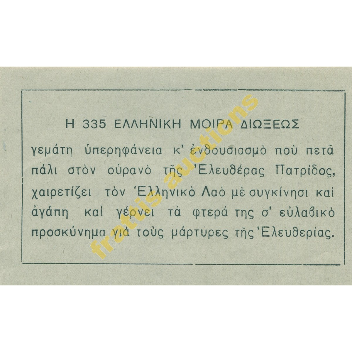 Η 335 ΕΛΛΗΝΙΚΗ ΜΟΙΡΑ ΔΙΩΞ