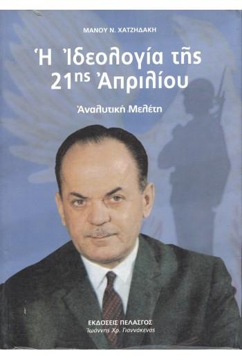 ΧΑΤΖΗΔΑΚΗΣ Ν. ΜΑΝΟΣ