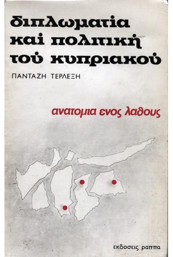 ΤΕΡΛΕΞΗΣ ΠΑΝΤΑΖΗΣ