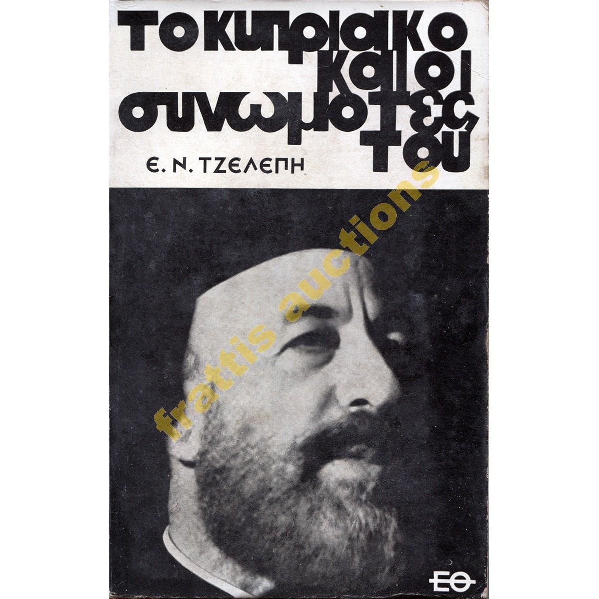 ΤΖΕΛΕΠΗΣ Ν. Ε.