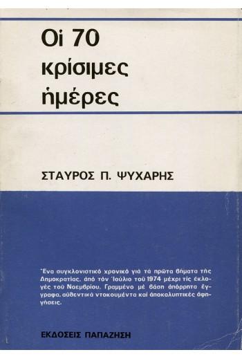 ΨΥΧΑΡΗΣ Π. ΣΤΑΥΡΟΣ